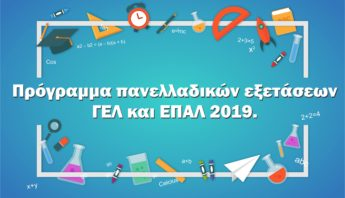 Πρόγραμμα πανελλαδικών εξετάσεων ΓΕΛ και ΕΠΑΛ 2019.