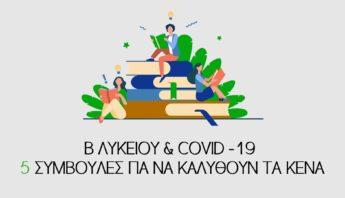 Β λυκείου κ Covid-19 | 5 Συμβουλές για να καλυφθούν τα κενά
