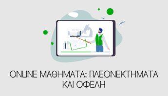 Online μαθήματα : Πλεονεκτήματα και οφέλη