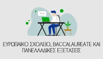 Ευρωπαϊκό σχολείο, Baccalaureate και Πανελλαδικές εξετάσεις