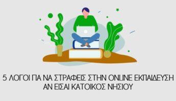 5 Λόγοι για να στραφείς στην online εκπαίδευση αν είσαι κάτοικος νησιού