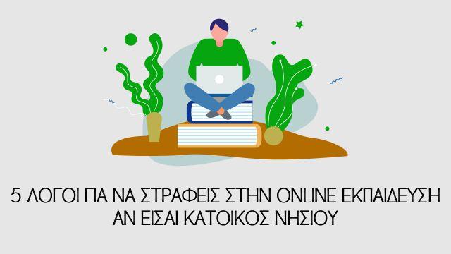 online φροντιστήριο